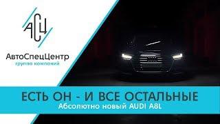 Презентация Audi A8 L в Audi City Moscow