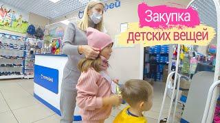 Шоппинг-влог: Закупка детских вещей / Покупаем осенние вещи 2021