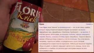 видео Бельгийское вишнёвое пиво
