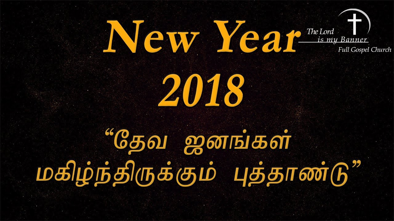 2018 new year tamil christian video new year message 2018