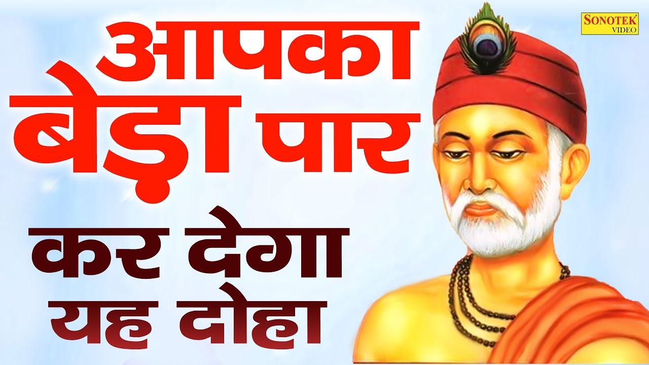 यह दोहा जिसने भी सुना उसका बेडा पार हो गया | गुरु गोविन्द दोऊ खड़े | Rakesh Kala | Sant Kabeer KeDohe