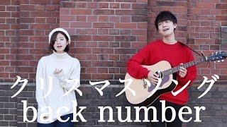 クリスマスソング/ back number (cover)  杏沙子×酒井大輝