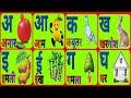 Gambar cover अ से अनार,हिन्दीवर्णमाला, क से कबूतर,कखग,hindi letters,hindi swarmala,a aa I,हिन्दीस्वर, हिंदिव्यजन