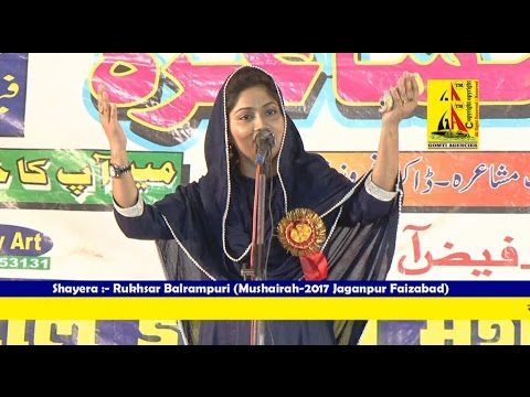 Rukhsar Balrampuri Latest All India Mushaira 2017 Jaganpur Faizabad