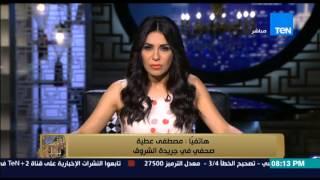 البيت بيتك - صحفي في جريدة الشروق .. غموض وراء قتل