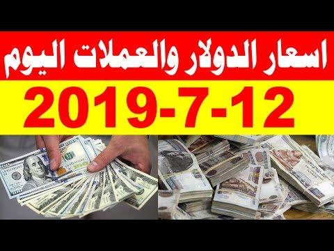 اسعار الدولار والعملات اليوم الجمعة 12-7-2019