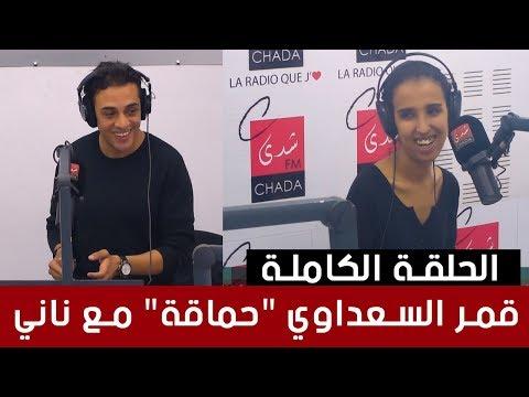 "hamaka avec nani  l  قمر السعداوي ""حماقة""  مع ناني الحلقة الكاملة"