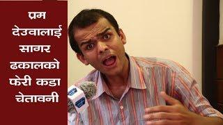 Sagar Dhakal ले प्रधानमन्त्री देउवा र प्रचण्डलाई दिए अर्को कडा चेतावनी Interview with Sagar Dhakal