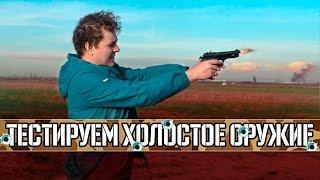 ТЕСТИРУЕМ ХОЛОСТОЕ ОРУЖИЕ