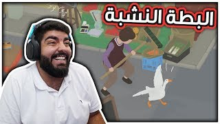 البطة اللي جننت العالم ! - Untitled Goose Game
