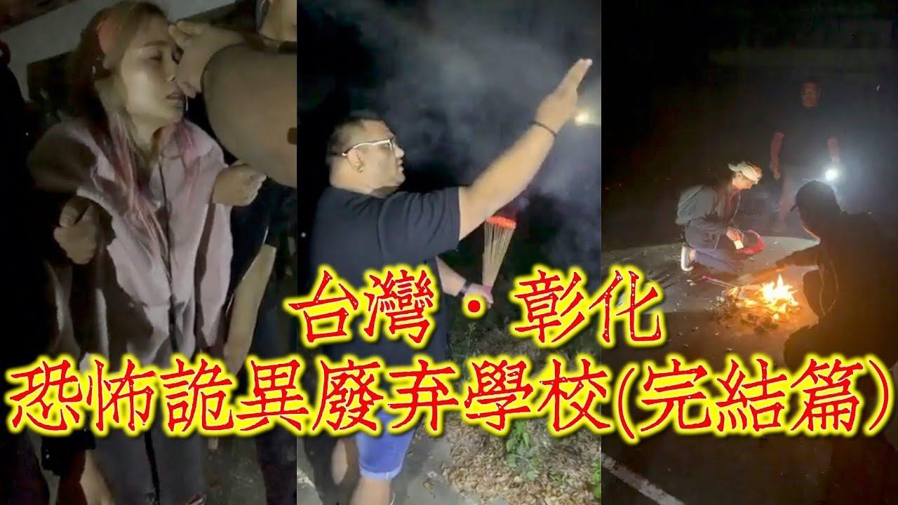 《顺子灵异探险队》第四十六集:台湾•彰化•恐怖诡异废弃学校(完•01)