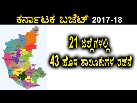 Karnataka Budget 2017-18: At 21 Districts, 43 New Taluks Will Be Formed | Oneindia Kannada
