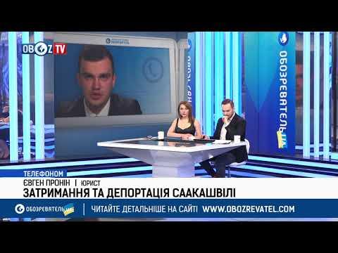 Депортация Саакашвили: юрист о процедуре реадмиссии