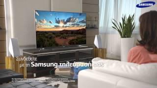 Γνωρίστε το Samsung Wireless Audio Multiroom