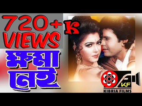 Khoma Nei-ক্ষমা নেই   Bangla Movies   Kibria Films   Full HD   2018