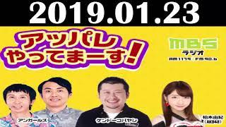 2019 01 23 アッパレやってまーす!水曜日 AKB48 柏木由紀・ケンドーコバ...