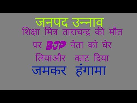 💥स्वर्गवासी शि.मि. ताराचन्द्र जीके जनपदमे शि.मि. व अ.राकेश वाजपेई ने bjpनेताको घेरकर काटा हंगामा 💥