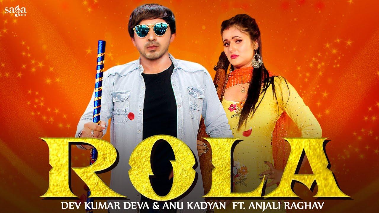 Rola - Dev Kumar Deva   Anjali Raghav   Anu Kadyan   AK Jatti   New Haryanvi Dj Songs Haryanavi 2020