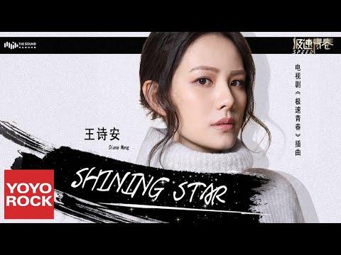 王詩安《Shining Star》【電視劇極速青春插曲 Speed OST】官方動態歌詞MV (無損高音質)