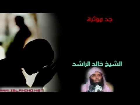 مقطع مواثر عن عذاب القبر لشيخ خالد الراشد