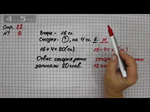 Страница 22 Задание 6 – Математика 2 класс Моро М.И. – Учебник Часть 2