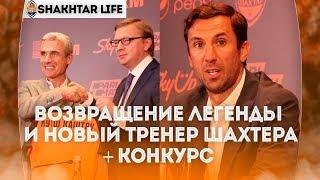 Дарио Срна вернулся в Шахтер! Луиш Каштру - новый тренер + КОНКУРС!