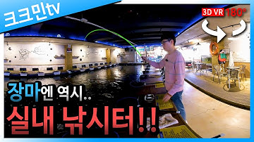 [VR FISHING] 낚시카페에서 즐기는 붕어낚시!