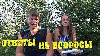 Ответы на вопросы! САМЫЙ ГЛАВНЫЙ ВОПРОС! / Семья в деревне