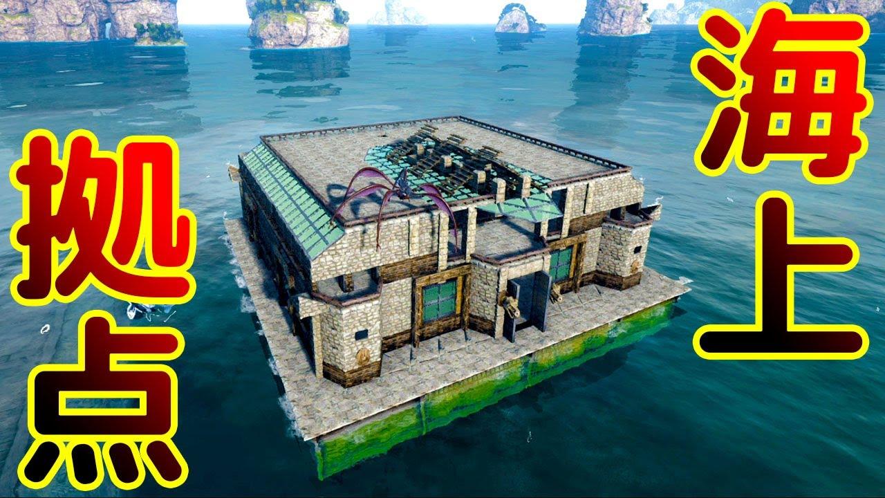 オーシャン プラットフォーム Ark