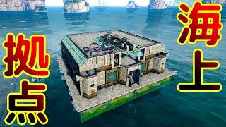 海上拠点!! 第一拠点ついに完成!! 総工時間20時間超の超大作をみよっ!! …