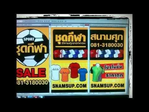 snamsup.com - ขั้นตอนการติดโลโก้โพลีเฟล็กซ์  ชุดกีฬา fly hawk