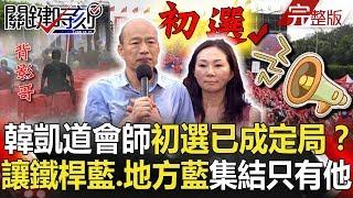 關鍵時刻 20190603節目播出版(有字幕)