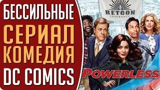 Новый сериал Бессильные (Powerless) / ситком - комедия в DC вселенной #Кино