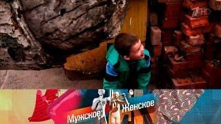Мужское / Женское - Дети-маугли. Выпуск от12.04.2017