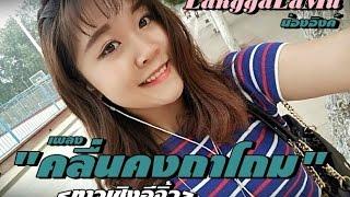 朗嘎拉姆 涛声依旧 คลื่นคงถาโถม:เพลง-ทาวเซิงอีจิ้ว-langgalamu เนื้อร้องแปลไทย