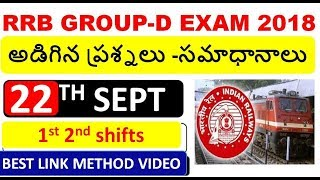 RRB GROUP D 22 SEPT 1ST&2ND SHIFTS CURRENT AFFAIRS/general science 2018||rrb groupd bits 2018
