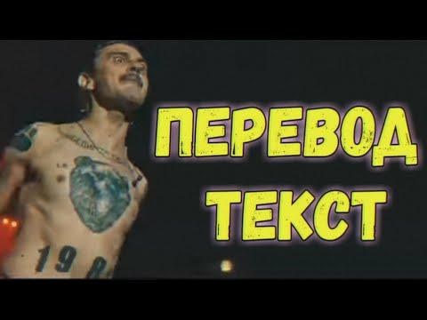 LITTLE BIG - ANTIPOSITIV/ ПЕРЕВОД, ТЕКСТ, КАРАОКЕ. Lirics. Слова