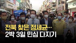 전북 찾은 정세균…2박 3일 민심 다지기 / KBS 2…