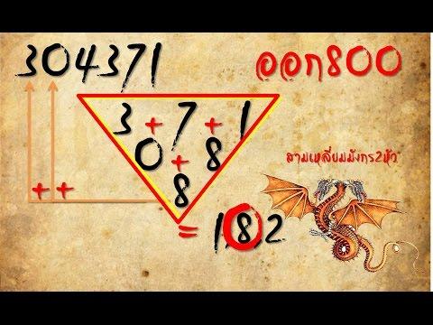 สูตรคำนวณหวย มังกร2หัว (ให้เลขเด่น เข้า11งวดติด เน้นบน รองล่าง)  สูตรหวยแม่นๆ