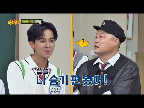 "(Jealous) Because of Hodong, Mino lost 10kg, ""I watched Seunggi's episode!"" Knowing Brothers 127 from YouTube · Duration:  2 minutes 58 seconds"