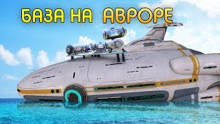 БАЗА НА АВРОРЕ Subnautica Habitat Update