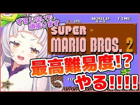 【スーパーマリオ2】歴代最高難易度!?止められたけどやります。【ホロライブ/紫咲シオン】