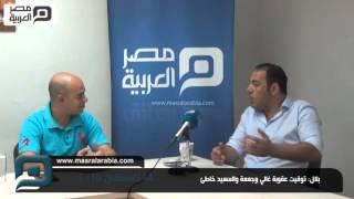 مصر العربية | بلال: توقيت عقوبة غالي وجمعة والسعيد خاطئ