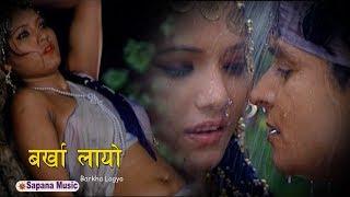 Barkha Lagyo | बर्खा लायो - Bishnu Majhi Lok dohori song | Official HD | FT Sundar& Sital
