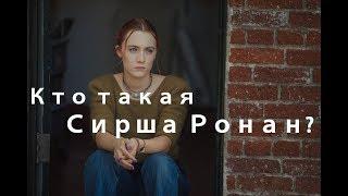 "Сирша Ронан/Saoirse Ronan - от ""Искупления "" до трёх номинаций на Оскар"