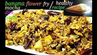 Bengali Recipe Mocha Bhaji |Kele Ke Phul Ka Bhaji |banana flour Fry With Egg |Banana Blossom Recipe