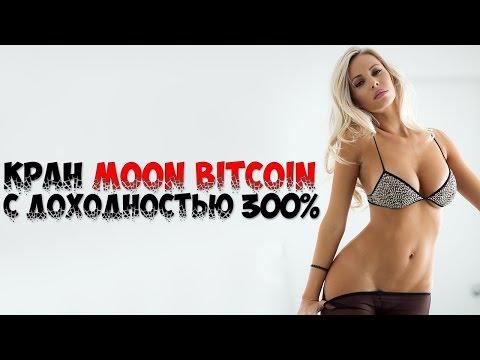 Заработок на Moon Bitcoin без вложений. Зарабатывать в интернете круглосуточно BTC.