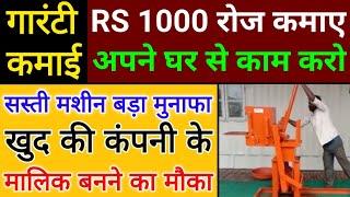 Rs1000 रोज घर बैठे कमाए, सारा तैयार माल कंपनी कोदे | Buy back business | New business idea 2020