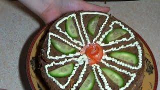 Печеночный торт. Закуска из печени. Cake of the liver