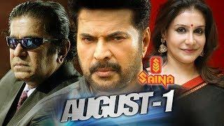 August 1 Malayalam Full Movie - HD   Mammootty , Sukumaran , Captain Raju - Sibi Malayil